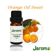 《Jaroma》甜橙精油(10ml)