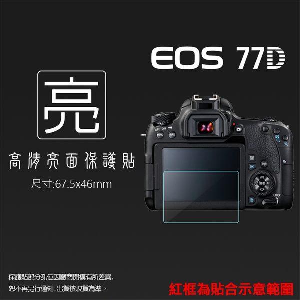 ◆亮面螢幕保護貼 Canon 佳能 EOS 77D 數位單眼相機 保護貼 軟性 高清 亮貼 亮面貼 保護膜