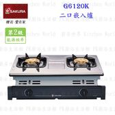【PK 廚浴 館】高雄櫻花牌G6120K 兩口嵌入爐G6120 瓦斯爐 店面可 僅限天然氣
