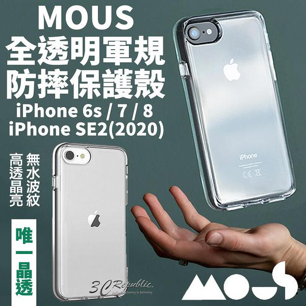 MOUS Clarity iphone 6s 7 8 SE2 SE 2 2020 軍規 透明殼 防摔殼 手機殼 保護殼