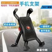 電動車手機支架電瓶車摩托車車載導航支架送外賣騎手專用手機架 創意空間