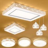 led吸頂燈客廳臥室長方形簡約現代大氣燈具套餐組合套裝YS-新年聚優惠