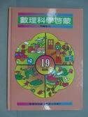 【書寶二手書T4/少年童書_XAO】數理科學啟蒙(19)磁鐵_未附卡帶