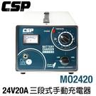 【CSP】MO2420手動型充電器 保養中心 加水電池 汽車保養設備FV2430 FV2415