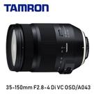 3C LiFe TAMRON 騰龍 TAMRON 35-150mm F 2.8-4 Di VC OSD 全片幅鏡頭 A043 (公司貨)