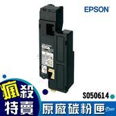 EPSON 黑 原廠碳粉匣 S050614 黑色 碳粉匣 原廠碳粉盒 原裝碳粉匣