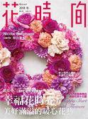 (二手書)花時間(16):幸福花時光‧美好滿溢的暖心花藝