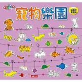 第一次玩貼紙:寵物樂園【貼紙書】