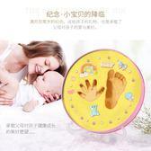 寶寶手足印泥百天紀念品永久套裝新生兒創意禮物嬰兒腳丫印手腳印WY