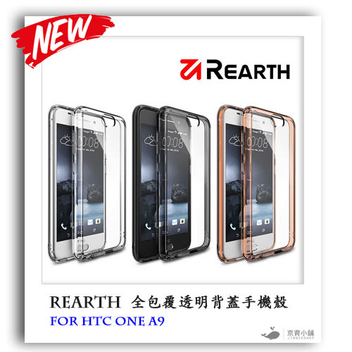 Rearth Ringke Fusion 全包覆透明背蓋手機殼 HTC One A9 手機套 保護殼 軟邊框 掛繩 宏達電