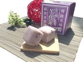 仁美冰品草湖芋頭冰-紅豆(32盒/箱)