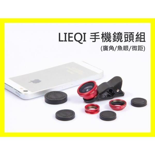 【LIEQI原廠】三合一手機外接鏡頭 手機鏡頭 平板鏡頭 魚眼 廣角 微距 自拍鏡頭 HTC SONYZ3 iPhone