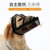 狗狗嘴套防咬叫亂吃寵物口罩