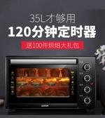 蘇泊爾電烤箱家用烘焙小型烤箱多功能全自動蛋糕35L升大容量 NMS 220V小明同學