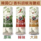 韓國CJ 香料胡椒海鹽組-3罐/組 胡椒粉 調味粉 (原味/辣味/大蒜)  韓國知名大品牌