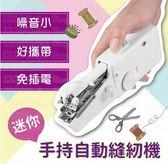 手持縫紉機便攜袖珍式迷你家用縫紉機全電動單線耐用微小型縫紉機 東川崎町