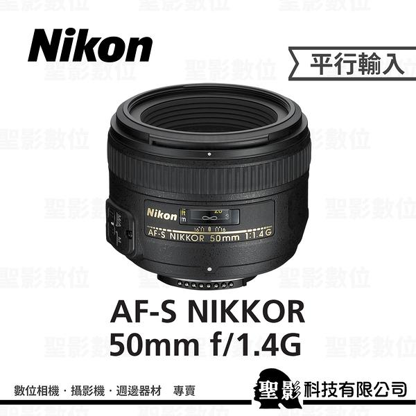Nikon AF-S 50mm f/1.4G 大光圈 標準鏡頭 F1.4G (3期0利率)【平行輸入】WW