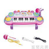 兒童電子琴帶麥克風初學多功能鋼琴充電1-3-6歲女孩玩具WD 至簡元素
