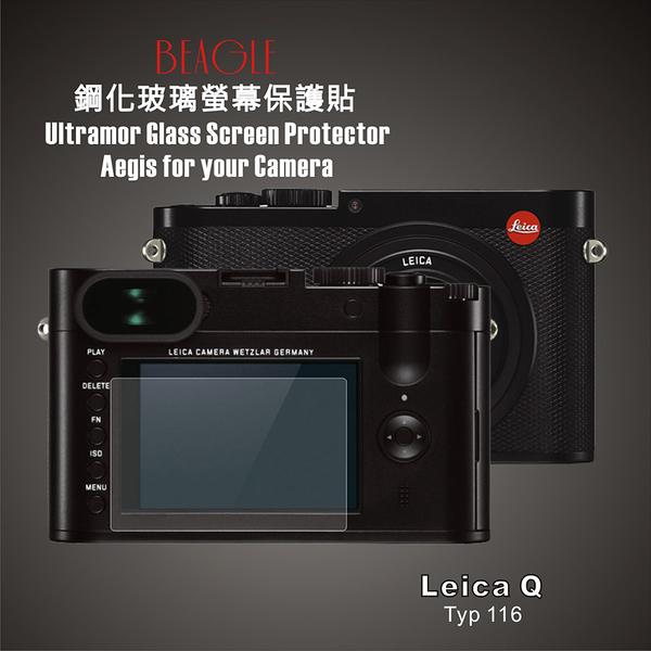 (BEAGLE)鋼化玻璃螢幕保護貼 Leica Q (Typ116)專用-可觸控-抗指紋油汙-耐刮硬度9H-防爆-台灣製