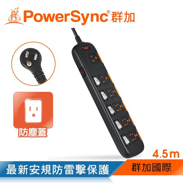 群加 Powersync 【最新安規款】防雷擊六開六插防塵延長線/4.5M(TPS356DN0045)