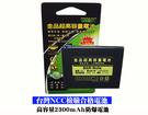 【金品-BSMI認證】高容量防爆鋰電池 SAMSUNG Note Note1 N7000 i9220