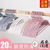 20個塑膠衣架無痕家用曬衣架掛鉤架臥室掛衣架【君來佳選】