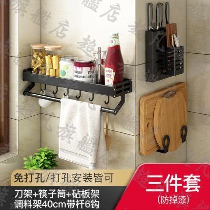 廚房置物架 壁掛式免打孔家用調味調料用品大全神器刀架掛架收納架 159型號系列
