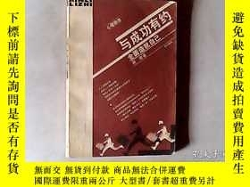 二手書博民逛書店與成功有約作者罕見: (美)柯維(Stephen R.Covey