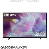 《X折》三星【QA50Q60AAWXZW】50吋QLED 4K電視[王品牛排餐券1張](含標準安裝)回函贈