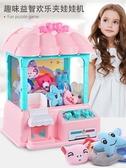 兒童抓娃娃機小型家用迷你夾公仔機糖果投幣扭蛋抓樂球吊女孩玩具 【快速出貨】