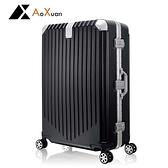 行李箱 旅行箱AoXuan 29吋 PC格紋 鋁框箱 拉桿箱 時光旅行 黑色