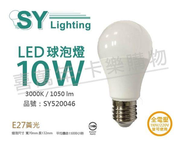 SYLVANIA 65401TW LED 10W 3000K E27 黃光 全電壓 球泡燈_SY520046