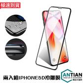 買一送一 防塵膜 iPhone X XR Xs Max 手機膜 滿版 玻璃膜 9H防爆 玻璃貼 保護膜 螢幕保護貼
