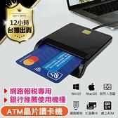 【免運!國家機關推薦 健保卡讀卡機 網路報稅 晶片讀卡機】網路ATM讀卡機 自然人憑證 IC晶片