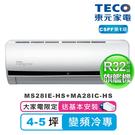 福利品 東元 4-5坪R32一對一頂級變頻冷專空調 MS28IE-HS+MA28IC-HS (標準安裝+舊機回收)