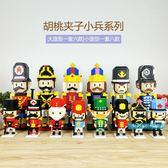 積木玩具 士兵微小顆粒微型積木迷你玩具【奇趣小屋】