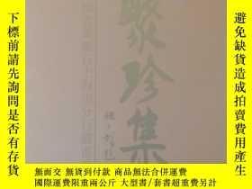 二手書博民逛書店《聚珍集》畫冊罕見16開精裝帶盒243755 中國農業銀行上海市