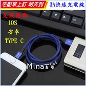 ~mina  ~3A  充電線平板手機充電傳輸線數據線iphone 安卓Type C ~C