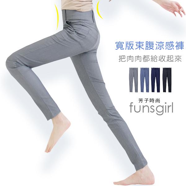 更修飾!涼感褲-羽毛般的輕盈感!MIT束腹涼感紗輕盈褲4色~funsgirl芳子時尚