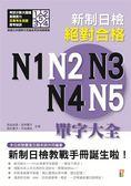 (二手書)新日檢絕對合格N1,N2,N3,N4,N5單字大全(25K)
