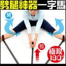 韓國RM劈腿訓練器瑜珈輔助器劈腿機劈叉架美腿機器材拉伸架拉筋器拉筋板腳腿部牽引機柔韌伸展