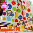 歡樂猴紗布童巾/小毛巾 (12條 整打優惠價)【台灣興隆毛巾專賣*歐米亞】雙層織造