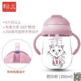 水杯 寶寶學飲杯吸管杯水杯帶手柄防摔杯子奶瓶兒童小孩嬰兒喝奶喝水杯 多款