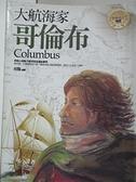 【書寶二手書T9/兒童文學_B13】大航海家:哥倫布_邢豔