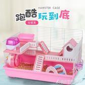 倉鼠籠倉鼠籠子倉鼠籠用品基礎籠金絲熊窩別墅倉鼠單雙層套餐樸宿籠 酷斯特數位3c YXS