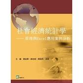 社會經濟統計學(原理與Excel應用案例分析)