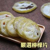 嚴選檸檬片 天然檸檬 300克 蜜餞果乾 美味零食下午茶 【正心堂】