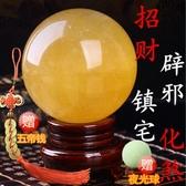 開光天然黃水晶球風水球轉運球黃色水晶球擺件七星陣招財鎮宅