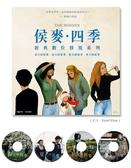 【停看聽音響唱片】【DVD】侯麥.四季系列 經典數位修復