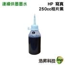 【寫真型填充墨水 相片黑】HP 250CC 適用HP PHOTOSMART系列連續供墨機種